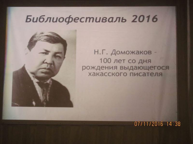 Николай Георгиевич Доможаков