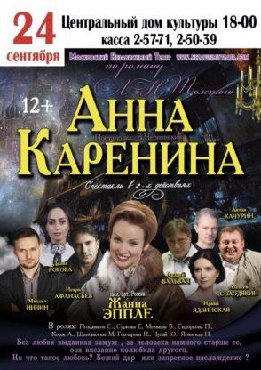 Анна Каренина 2018