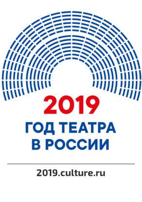 Год Театра 201