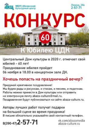 Конкурс Юбилей ЦДК