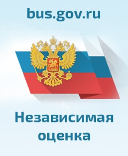 bus gov ru независимая оценка