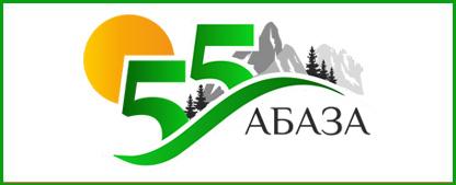 55 лет Абазе